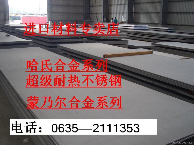 耐高温1.4529不锈钢板特价哪里卖