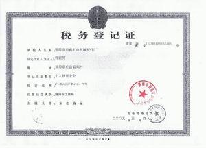偃师市鸿鑫矿山机械配件厂