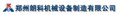 河南郑州朗科机械制造有限企业