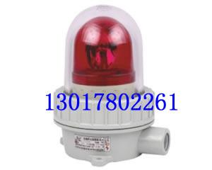 防爆声光报警器BBJ-24V 36V  48V