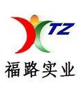 上海福路实业有限企业