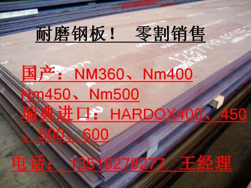 新疆特厚耐磨钢板零割;乌鲁木齐Nm400耐磨钢板现货
