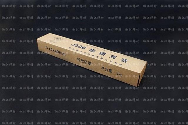 J506电焊条E5016(E7016)湘江焊条直销,4.8元包邮!