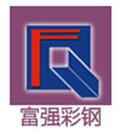 新疆富强彩板钢结构有限企业