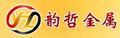 上海韵哲金属制品有限企业