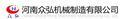 河南众弘机械制造有限企业