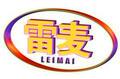 广州雷迈(雷麦)机械设备有限企业