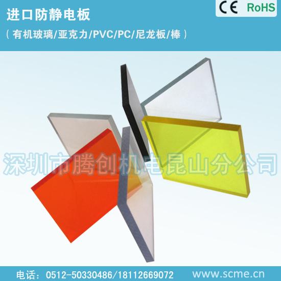 表面防静电有机玻璃板硬化防刮花涂层