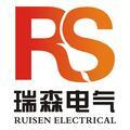 福州瑞森电气设备有限公司