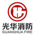泰州市光华消防器材有限企业