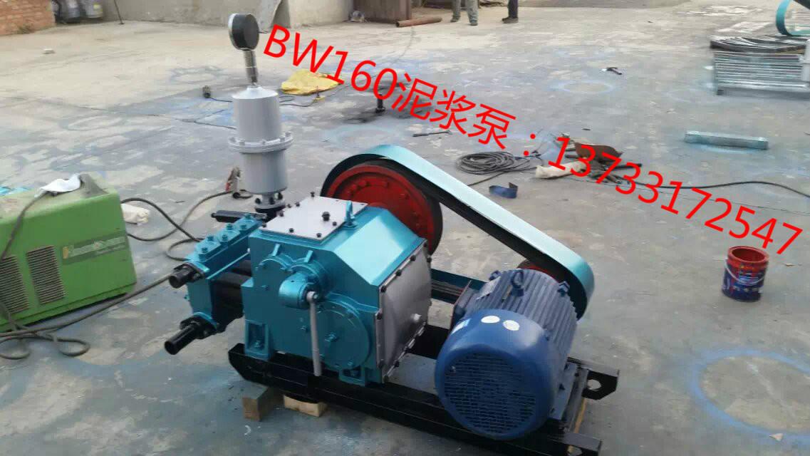 bw160泥浆泵,bw160-10泥浆泵,泥浆泵厂家批发价格