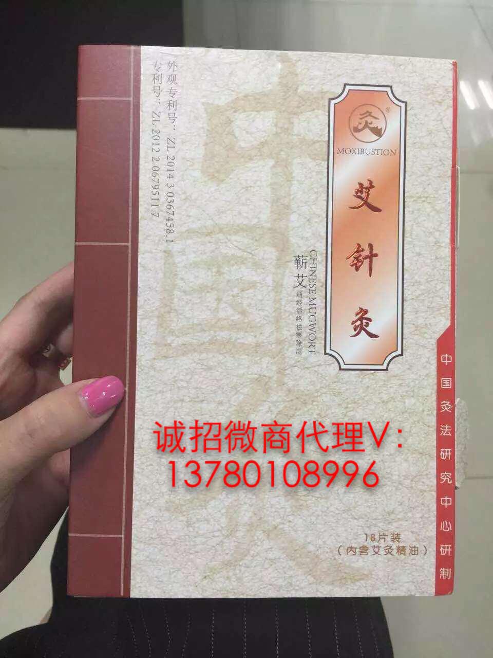 中国灸艾针灸13780108996明月团队