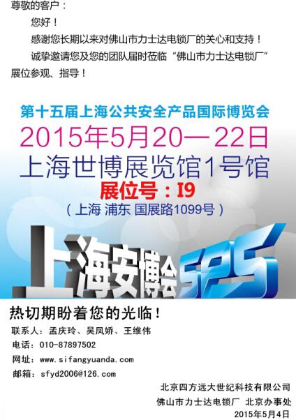 力士坚电锁LCJ电锁上海世博展会邀请涵LCJ力士坚