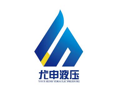 上海尤申液压设备有限企业