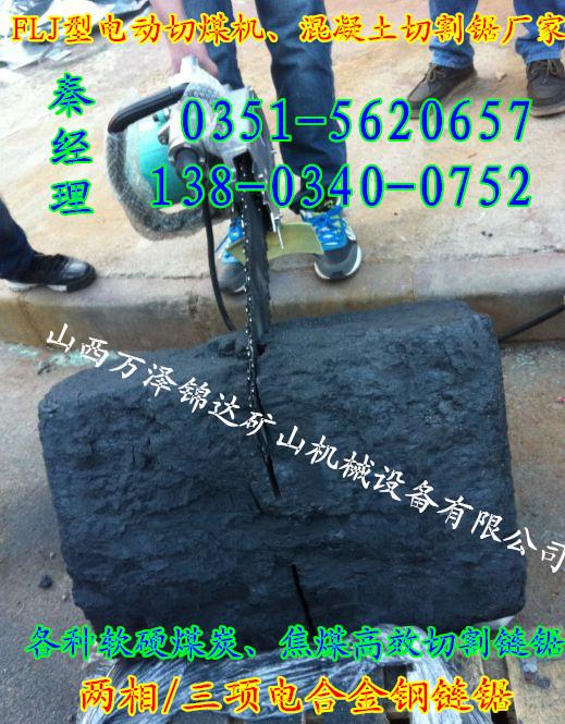 贵州仁怀矿用切割设备煤矿井下专用气动链锯图片