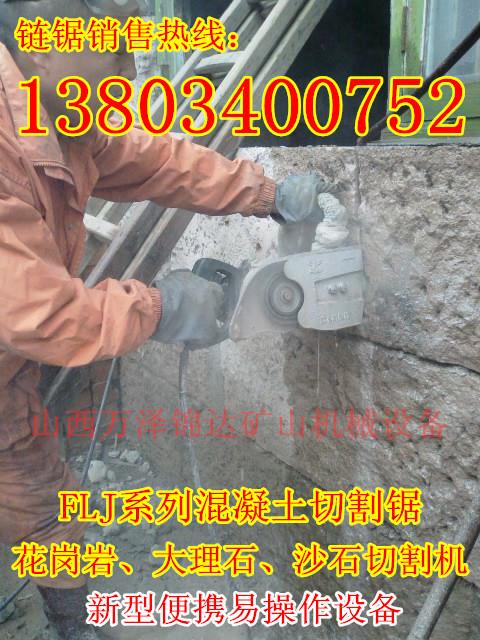 新疆克拉玛依矿用切割设备柴油动力合金钢链锯厂家批发