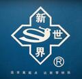 江苏新世界泵业有限企业