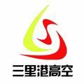 江苏三里港高空建筑防腐有限企业