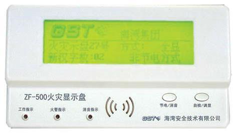海湾ZF-500火灾显示盘(汉字显示)