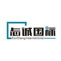 上海忐诚国际贸易有限企业