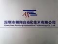 深圳市翱翔自动化技术有限公司