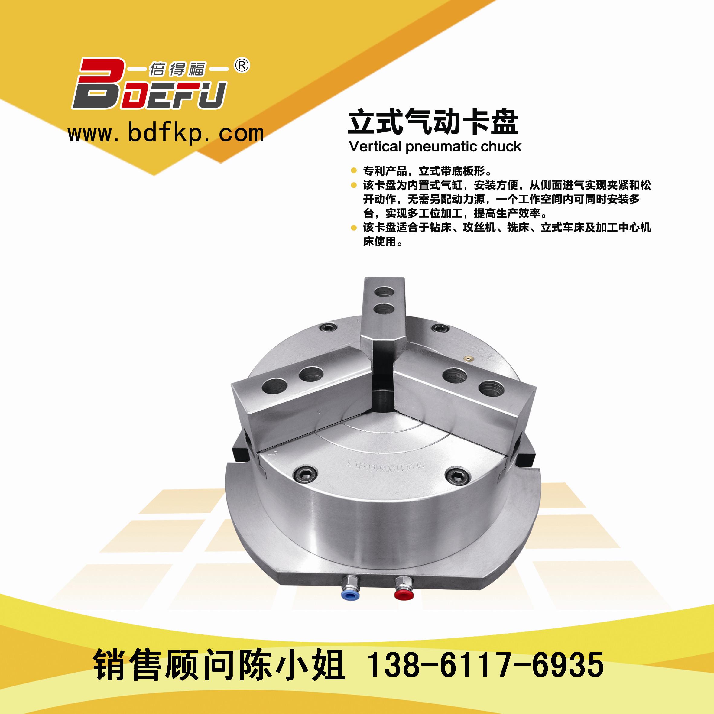 常州倍得福立式中空气动三爪卡盘KL160TQ-3带底板可多工位使用