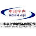 北京中科宇杰节电设备有限公司(广州分公司)