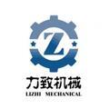 深圳市力致机械设备有限企业