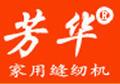 广州市华缝机电有限公司