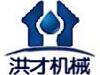 东光县洪才机械加工厂