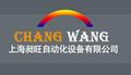 上海昶旺自动化设备有限公司