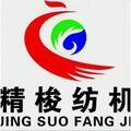 山东精梭纺织机械设备公司