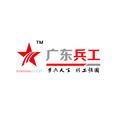 广东兵工安检技术有限企业