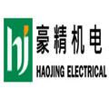 上海豪精机电有限企业