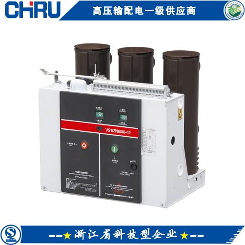 低压交流真空断路器ZN63(VS1)-12低压真空断路器厂家