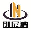 东莞市创展鸿金属材料有限企业