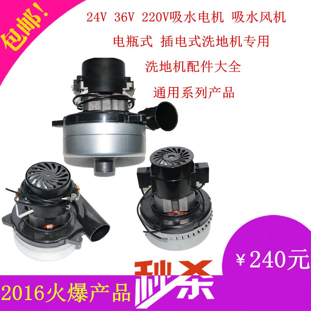 24V洗地机专用配件 500W吸风机电机 干湿两用吸水马达