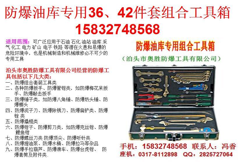 防爆油库专用36、42件套组合工具箱EX-ASZHYK36/42内