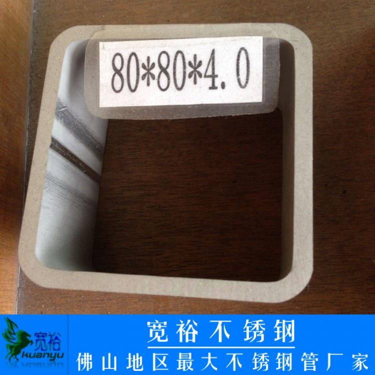 SS304不锈钢方管80*80*4.0