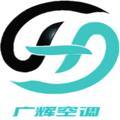 武城县鲁权屯广辉空调设备加工处