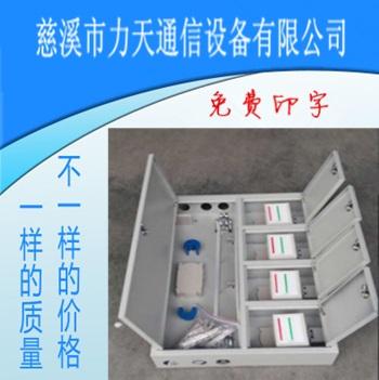 中国移动中国联通中国电信中国铁通四网合一光纤熔接箱 厂家价格