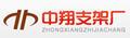 贵州中翔支护有限企业