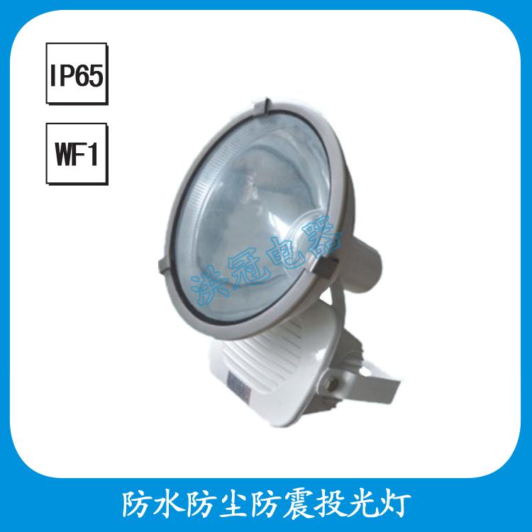 250w三防投光灯  GT101防震节能方位泛光灯