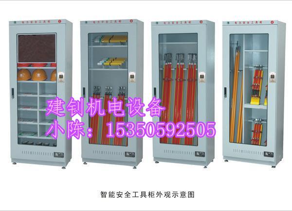 黔东南黎平县电力安全工器具柜厂家
