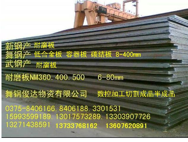 耐磨板 容器板 低合金板 碳结板