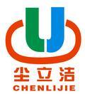 武汉尘立洁环保科技有限企业