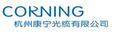 杭州康宁光缆科技有限企业