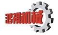 曲阜市鸿祺机械有限公司