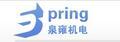 泉雍机电设备(上海)有限公司