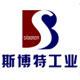 深圳市斯博特工业设备有限公司销售